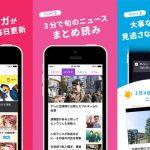 ネタを効率良く収集するアプリ「グノシー」の使い方