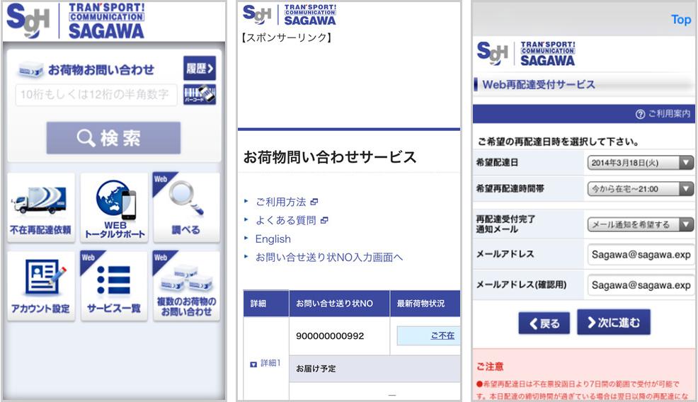 佐川急便公式アプリ