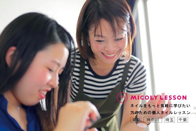 ネイリストの家庭教師版MICOLY LESSONが資格取得に効率が良い理由とは