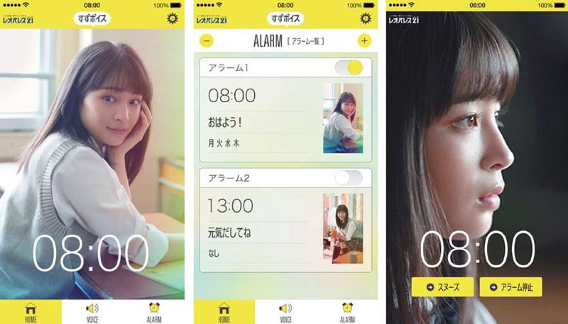 【画像】広瀬すずちゃんの声をアラームにできるアプリがカワイイ過ぎる