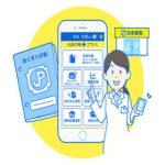 お薬手帳アプリをもっと効率良く!何故お薬手帳が必要なのか!?