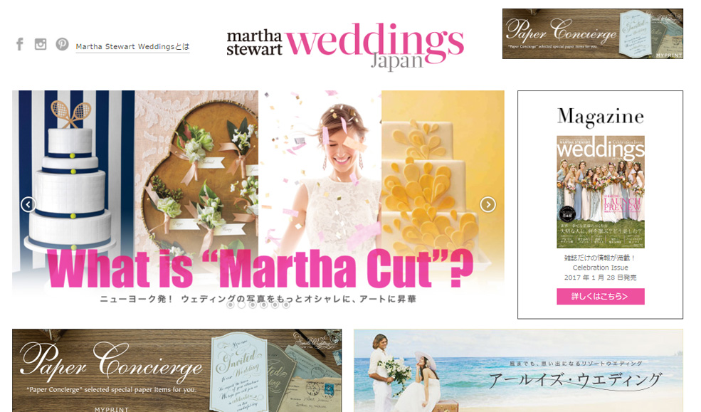 マーサ・スチュワート【公式】 結婚式(ウェディング)のコーディネート・バイブル