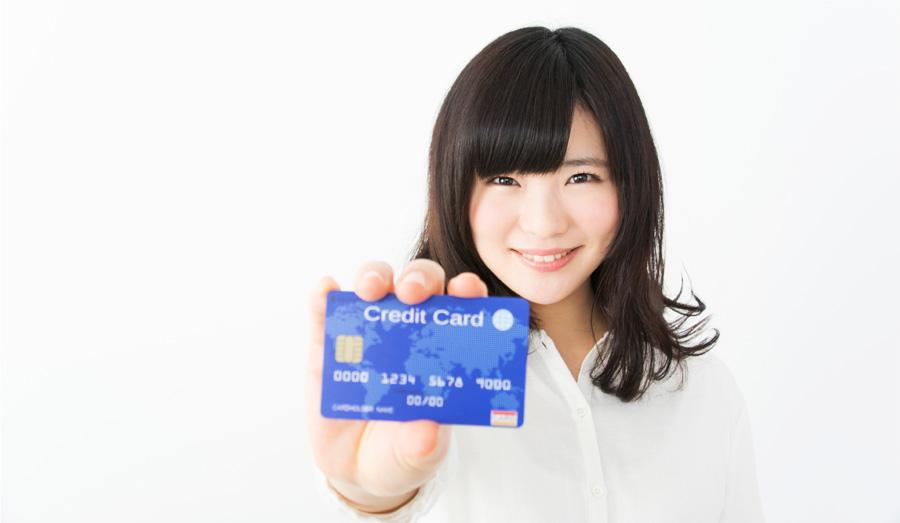 クレジットカードを持つということ、使うということ