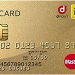 あなたなら実質年会費無料でゴールドカードが持てるかも!