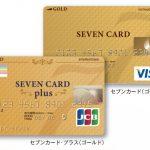 知ってた?実は年会費無料で持てる3大ゴールドカード比較と取得方法