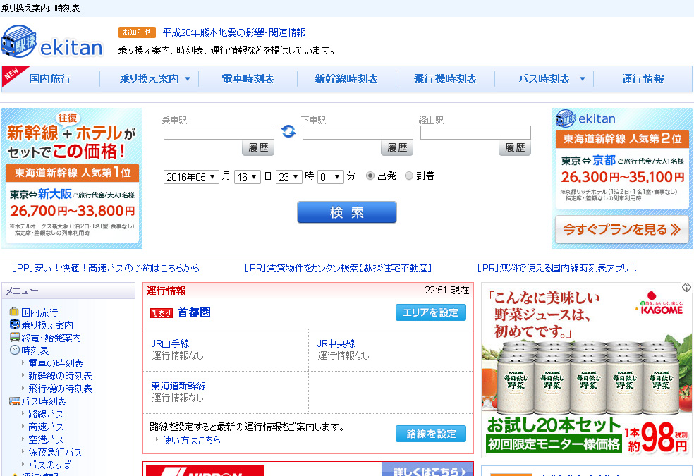 新幹線の時刻表を調べる方法