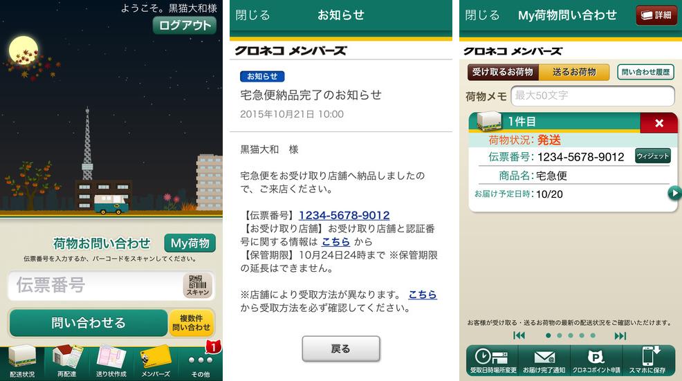 超効率的に荷物を追跡するならクロネコヤマトのアプリが一番!