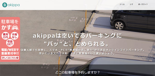 駐車場予約ならakippa ~予約できる格安駐車場~