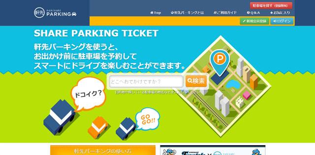 軒先パーキング ~予約のできる駐車場~