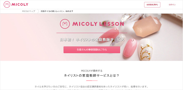 https://micoly.jp/landing
