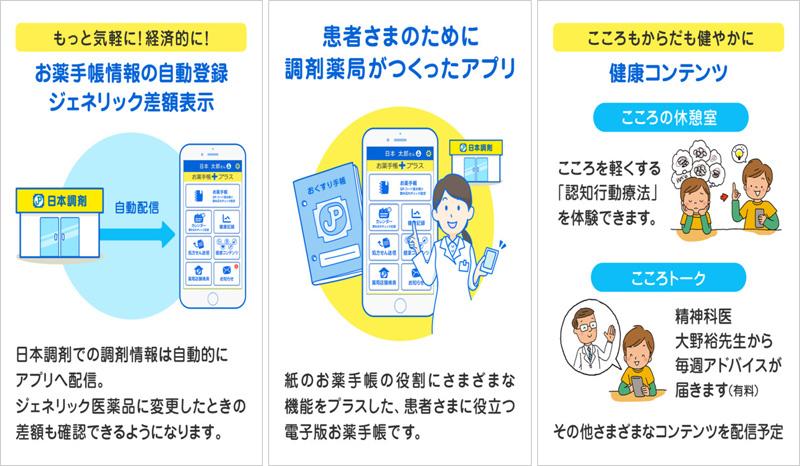 「お薬手帳プラス」日本調剤の電子お薬手帳