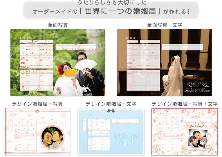個性的なデザインの婚姻届