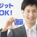 クレジットカード決済OK!バーレスクの支払い方法は?